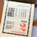 ロシア日めくりカレンダー 1994年 11月の一葉