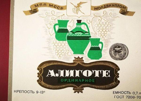画像2: ソヴィエト大判飲料ラベル モルドヴァ アリゴテ
