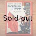 ソヴィエト 最後の嵐 1975年