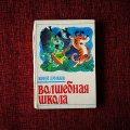 ロシア 魔法学校 1992年 ユーリー・ドルジコフ ヴィクトル・チジコフイラスト