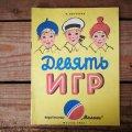 ソヴィエト ゲームブック 1983年
