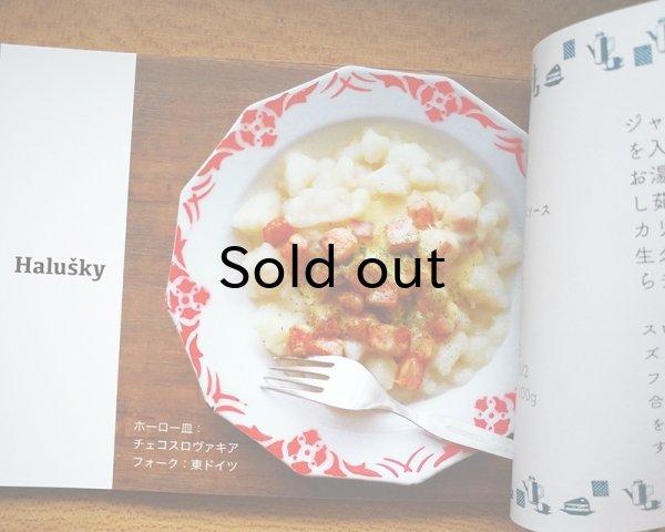 画像2: イスクラ コメコンデザインシリーズ(3) 「在りし日の食堂で」 社会主義食堂レシピ22選vol.2