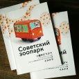 画像1: イスクラ コメコンデザインシリーズ⑸ 「ソ連のどうぶつ」 ソヴィエト時代のおもちゃのどうぶつなど133種 (1)