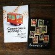 画像6: イスクラ コメコンデザインシリーズ⑸ 「ソ連のどうぶつ」 ソヴィエト時代のおもちゃのどうぶつなど133種