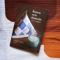 イスクラ コメコンデザインシリーズ6 「在りし日の食堂で」 社会主義食堂レシピ20選 vol.3