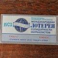 ソヴィエトロト 1973年