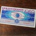 ソヴィエトロト 1969年