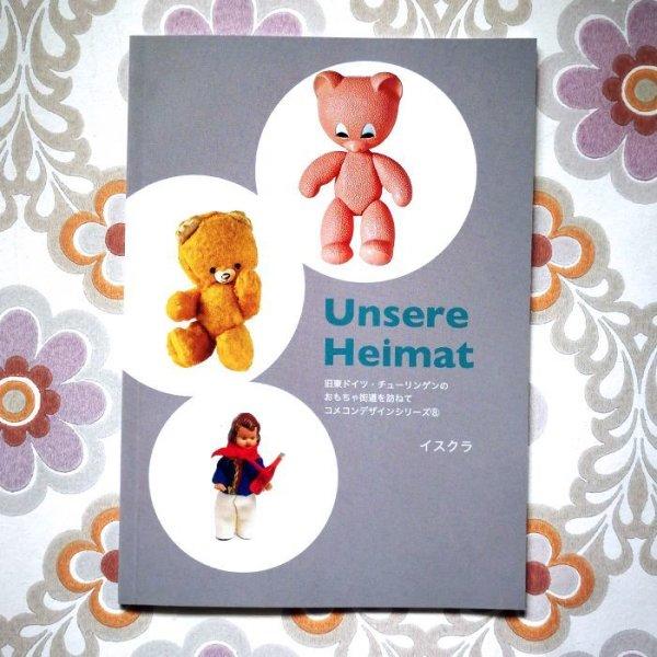 画像1: コメコンデザインシリーズ8 「ウンゼレ ハイマット 我らがふるさと」旧東ドイツチューリンゲンのおもちゃ街道を訪ねて