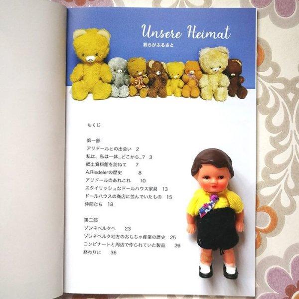 画像2: コメコンデザインシリーズ8 「ウンゼレ ハイマット 我らがふるさと」旧東ドイツチューリンゲンのおもちゃ街道を訪ねて
