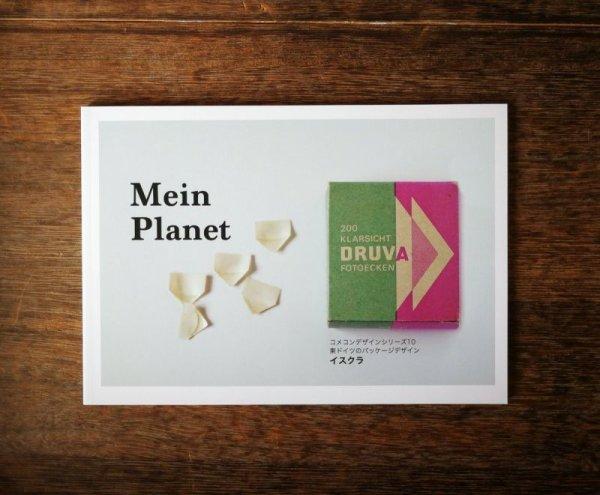 画像1: コメコンデザインシリーズ10 マインプラネット 東ドイツのパッケージデザイン イスクラコレクションVol.1