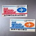 ソヴィエト アエロフロート モスクワ空港案内 1983年