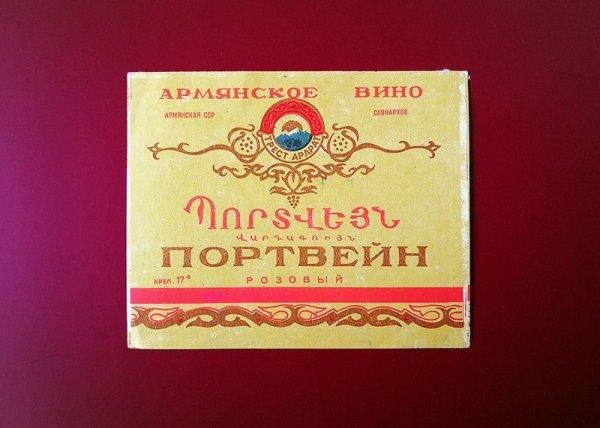 画像1: ソヴィエト大判飲料ラベル アルメニアワイン イエローラベル サイズ9x11cm
