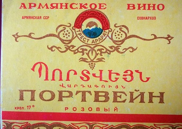 画像2: ソヴィエト大判飲料ラベル アルメニアワイン イエローラベル サイズ9x11cm