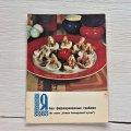 ソヴィエト お料理レシピカード きのこのデビルドエッグ 1970