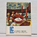 ソヴィエト お料理レシピカード フルーツとパンのスープ 1970年